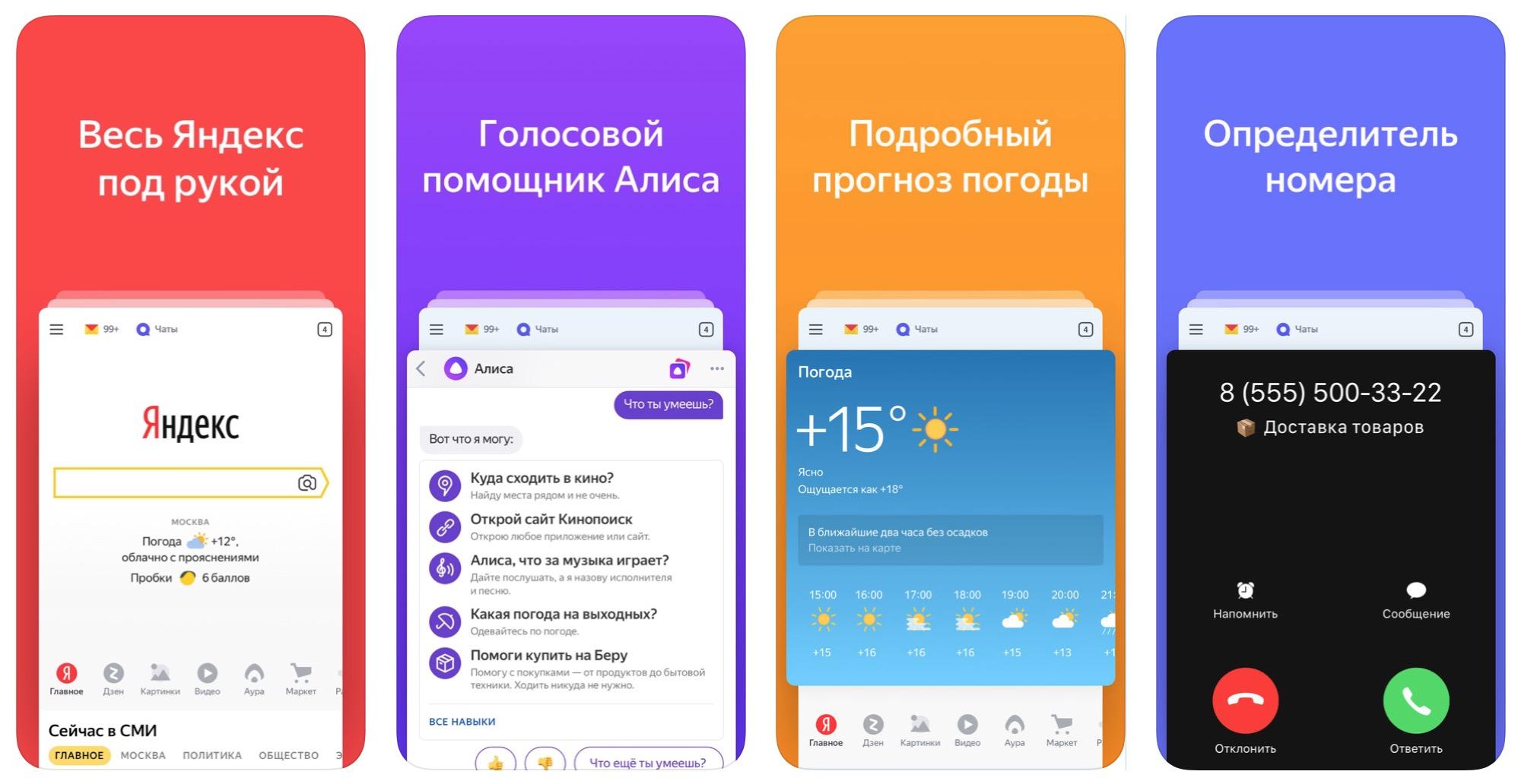 блокировка рекламы в яндекс айфон