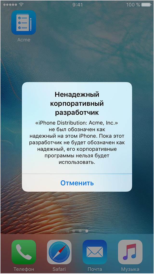 2 ispravit oshibku pomozhet dobavlenie firmy v doverennye - Не был обозначен как надежный на этом iphone что делать