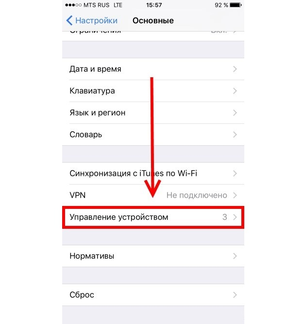 3 otkljuchat soobshchenie nuzhno v konfiguracijah smartfona - Не был обозначен как надежный на этом iphone что делать
