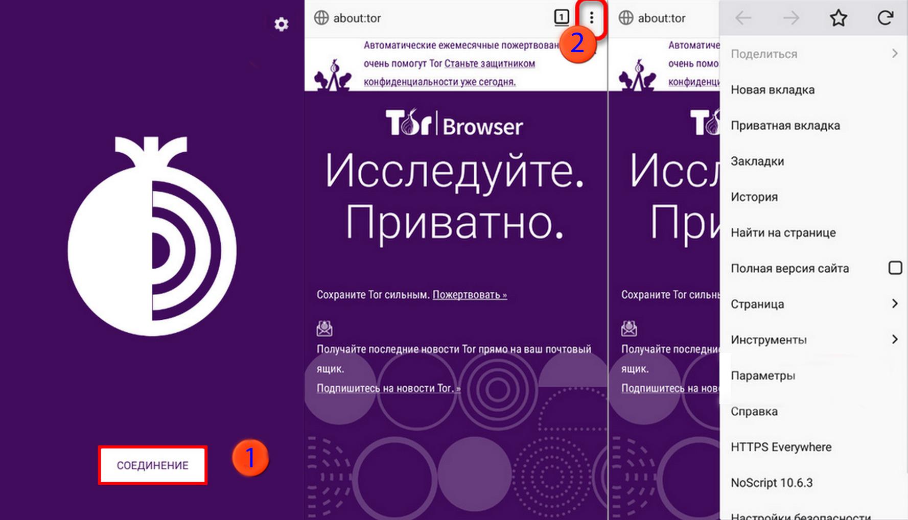 Накрутка кликов тор браузером browser tor official site hydra2web