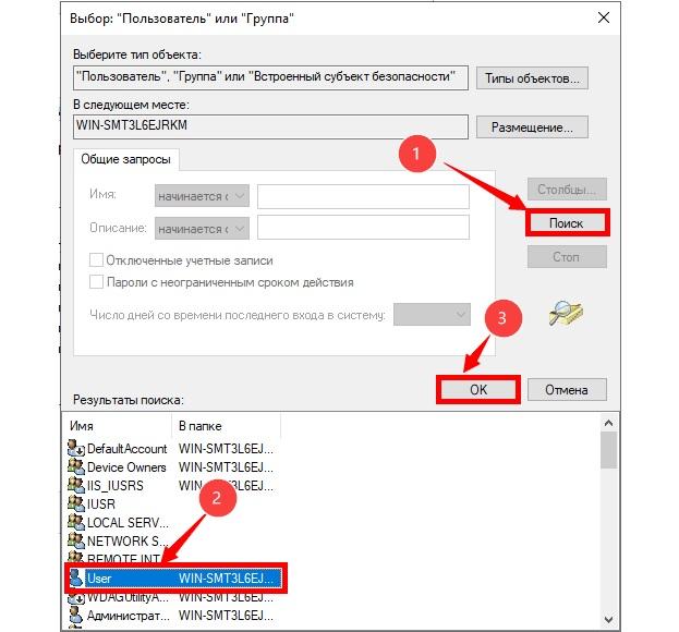 Разрешение от trustedinstaller windows 10. TrustedInstaller блокирует доступ к папке в Windows – что делать